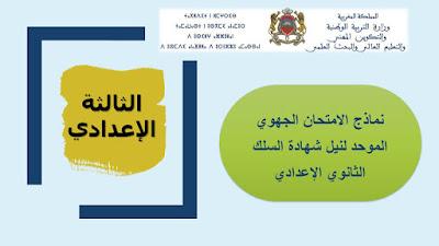 نماذج الامتحان الجهوي الموحد لنيل شهادة السلك الثانوي الإعدادي
