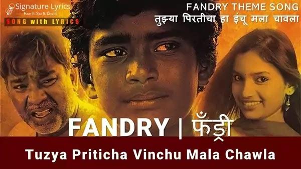 Tuzya Priticha Vinchu Mala Chawla Lyrics - Ajay-Atul | Fandry Theme Song