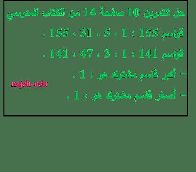 حل التمرين 10 صفحة 14 من الكتاب المدرسي للسنوات الرابعة متوسط - الجيل الثاني