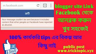blogger website লিংক ফেসবুক থেকে আনব্লক করুন খুব সহজেই। #how_to_unblock_website_link_on_Facebook