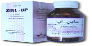 Photo of دواء شراب ساين اب للأطفال تعرف على دواعي استعماله وآثاره الجانبية