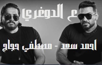 كلمات اغنية ع الدوغري احمد سعد مصطفي حجاج