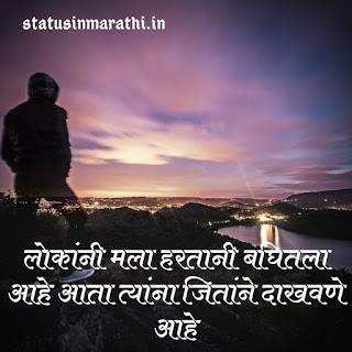 Marathi Motivation