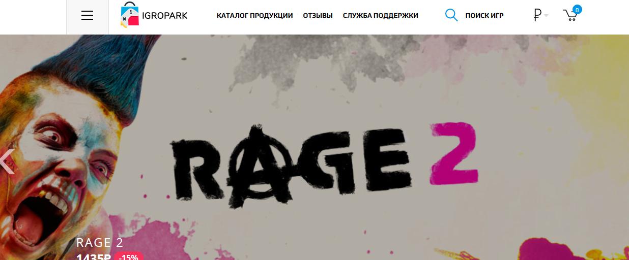 IGROPARK igropark.net – Отзывы, мошенники!