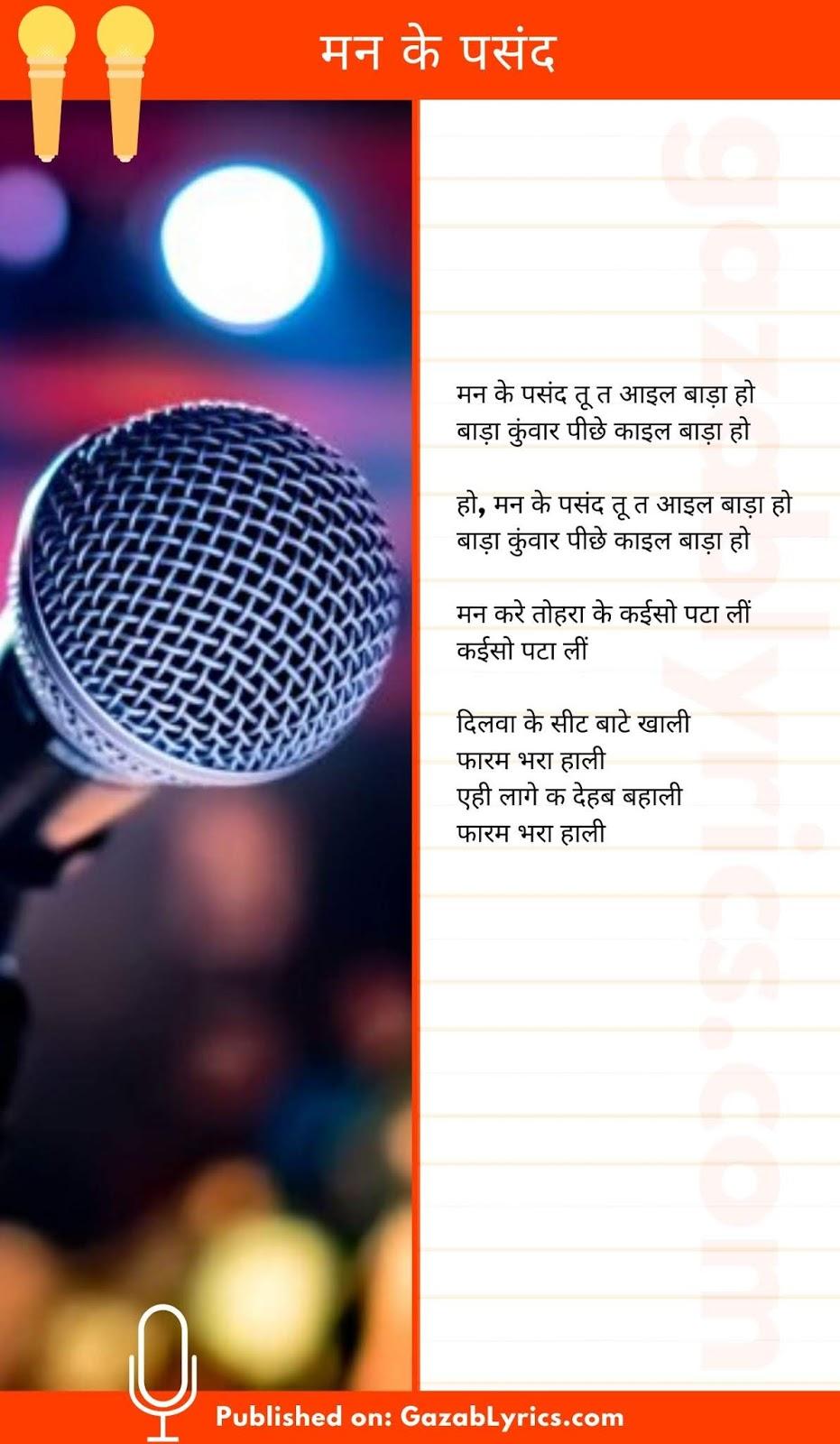 Man Ke Pasand song lyrics image