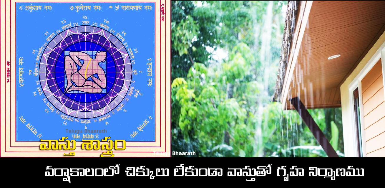 వర్షాకాలంలో చిక్కులు లేకుండా వాస్తుతో గృహ నిర్మాణము - Vastu