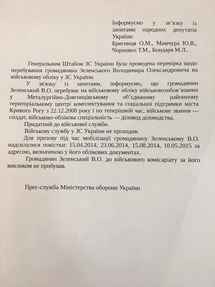 В СБУ пояснили, на яких підставах Баканов отримав звання лейтенанта - Цензор.НЕТ 9643