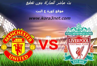 موعد مباراة ليفربول ومانشستر يونايتد اليوم 19-01-2020 الدورى الانجليزى