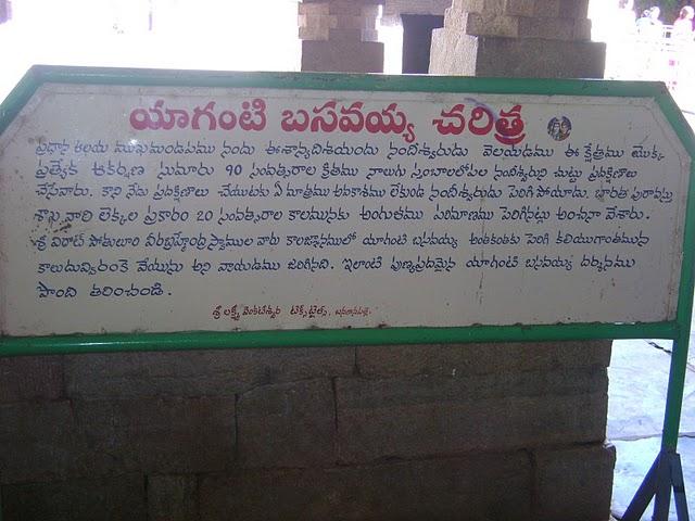 yaganti temple nandi history