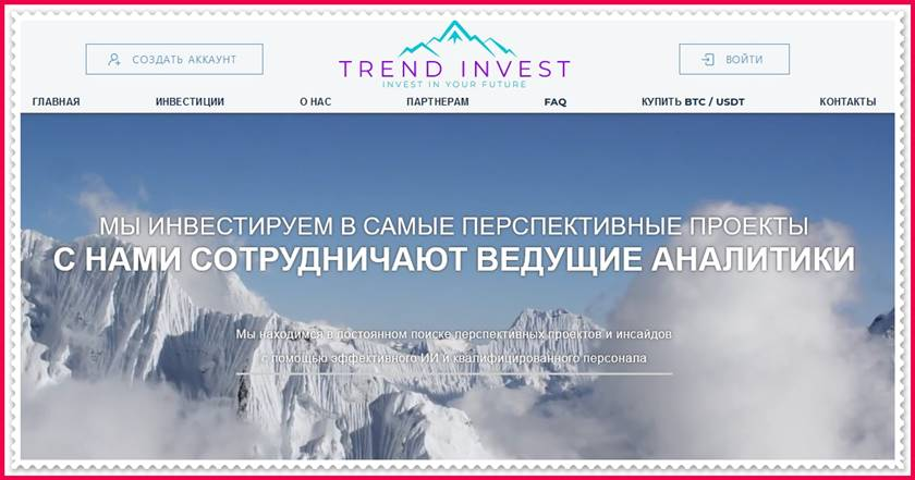 Мошеннический сайт trend-invest.net – Отзывы, развод! Компания Trend Invest мошенники