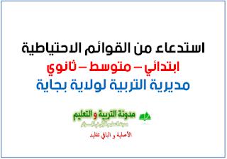 اعلان خاص باستدعاء احتياط الاطوار الثلاثة بمديرية التربية لولاية بجاية