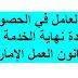 حق العامل في الحصول على شهادة نهاية الخدمة  وفقا للقانون العمل الإماراتي
