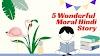 5 Wonderful Moral Hindi Story for Kids - बच्चों के लिए नैतिक हिंदी कहानी