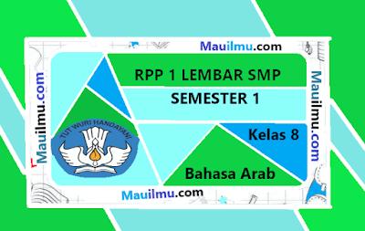 rpp-k13-1-lembar-qur'an-hadist-kelas-8-semester-1-kurikulum-2013-terbaru-rpp-k13