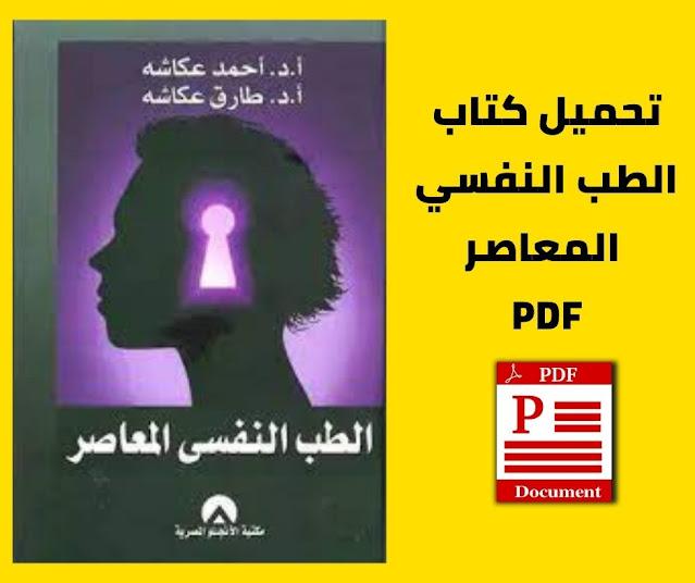 تحميل كتاب الطب النفسي المعاصر Pdf برابط مباشر