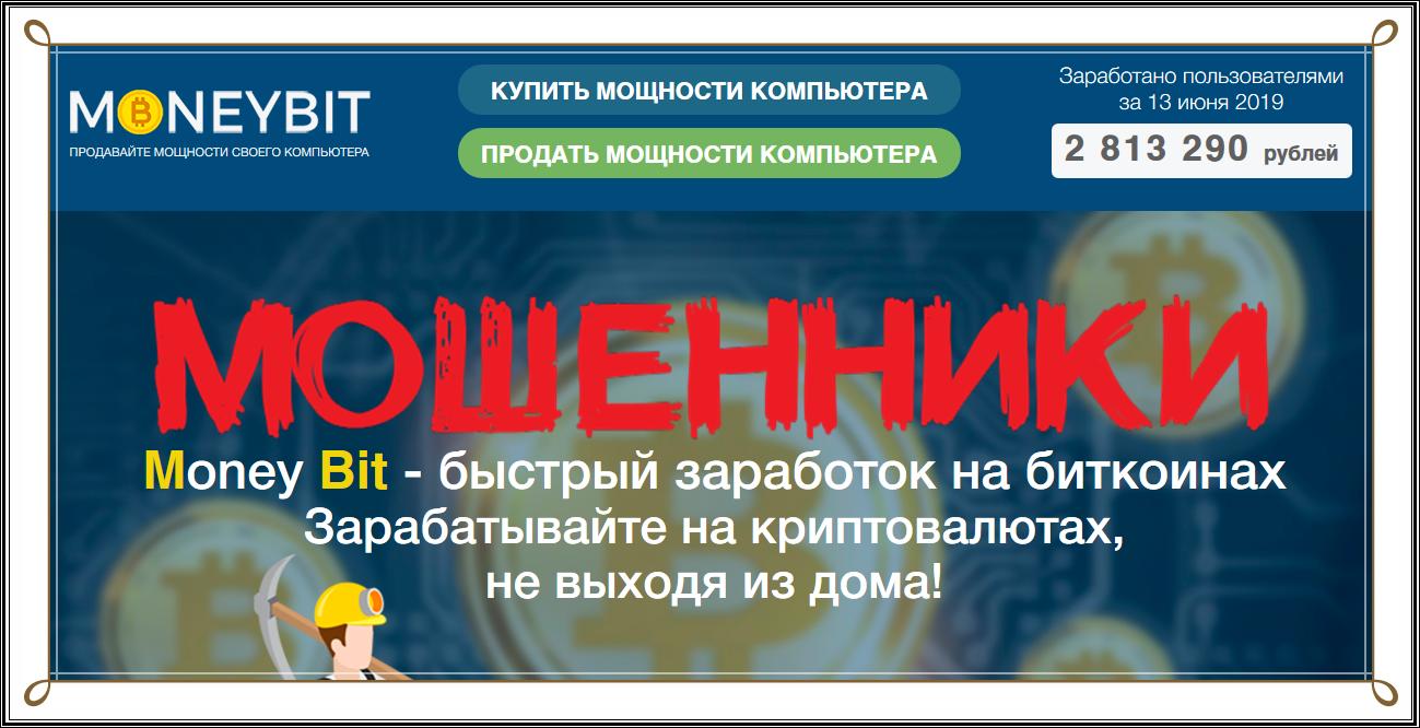 ООО Money Bit это обман! mn-bitman.site Отзывы, развод, лохотрон!