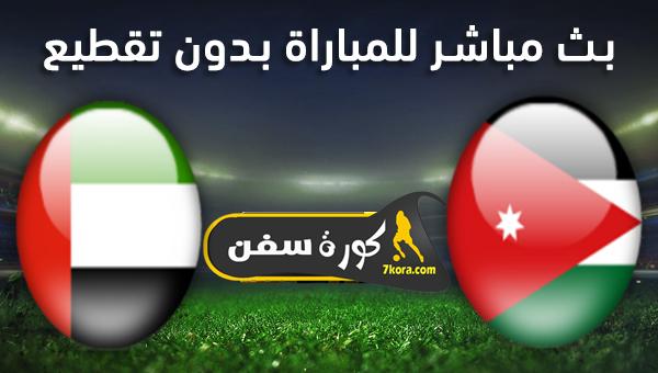 موعد مباراة الأردن والامارات بث مباشر بتاريخ 16-01-2020 كأس آسيا تحت 23 سنة