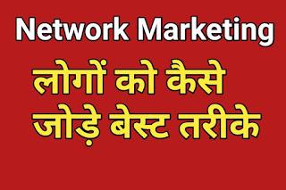 Network Marketing लोगो को जोड़ने के तरीके
