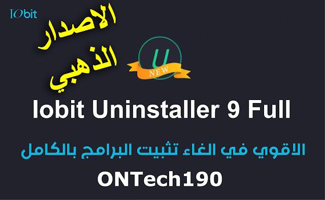 تحميل عملاق حذف الملفات من جذورها IObit Uninstaller Pro | اصدار 9.5.0.6