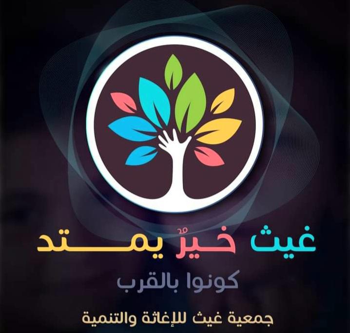 جمعية غيث للإغاثة والتنمية تفتح باب التسجيل للمساعدات النقدية بواقع 500 شيكل لكل يوم لـ 5 أسر