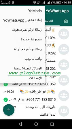 تحميل واتساب يوسف الباشا 2020 يو واتساب آخر إصدار   YoWhatsApp 11.00 V2020