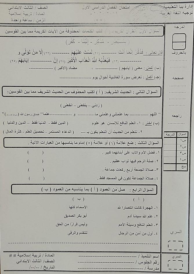 """تجميع امتحانات التربية الإسلامية للصف الثالث الإبتدائى """"الفعلى """" إدارات ترم أول لتدريب عليها 80700645_2629890920576239_4590254758685573120_n"""