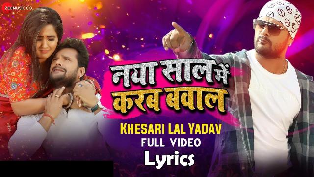 Naya Saal Me Karab Bawal – Khesari Lal Yadav – Lyrics | Bhojpuri | Lyricstous | other