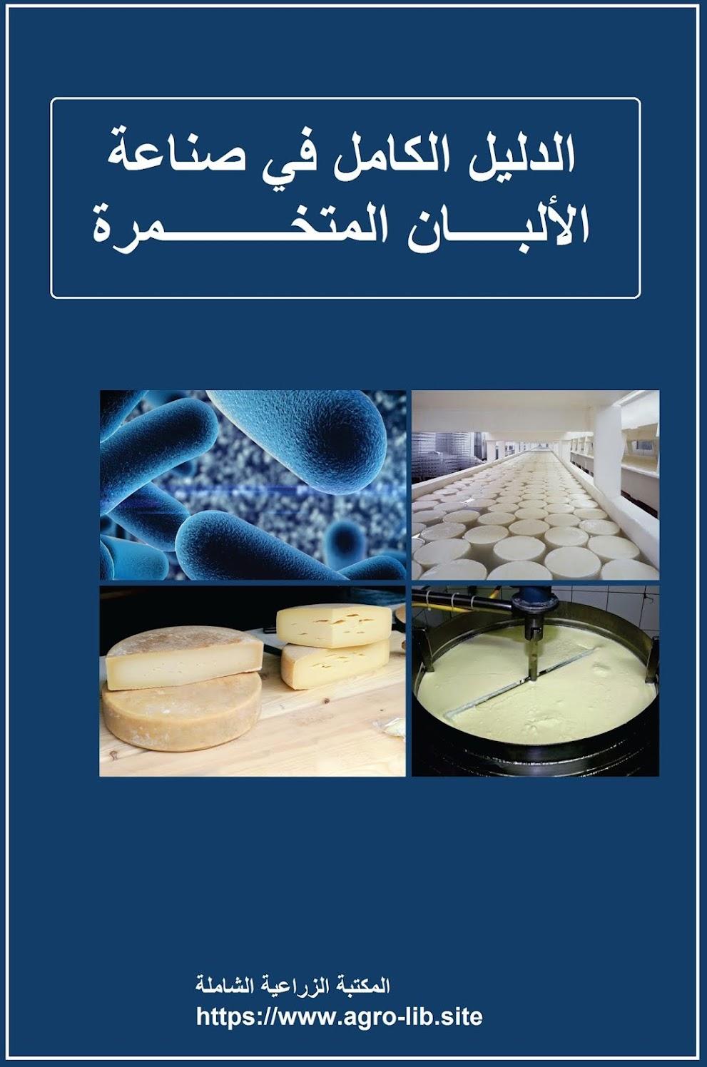 كتاب : الدليل الكامل في صناعة الالبان المتخمرة