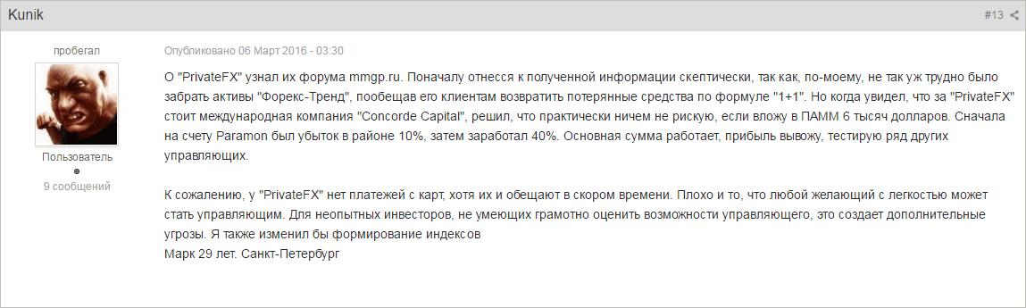 privatefx.com отзывы