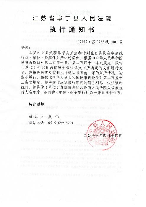 江苏阜宁法院、计生委参与不法维稳演双簧,陈巧兰严词警告不要助纣为虐司法乱作为