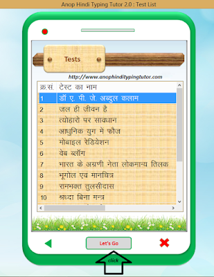Anop Hindi Typing Tutor 2.0 : System Defined Test