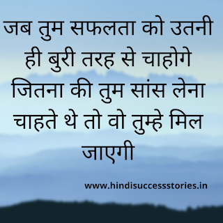 short motivational stories in hindi with moral