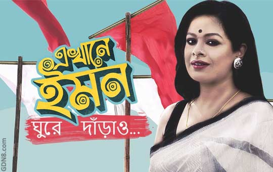 Ghurey Darao - Iman Chakraborty