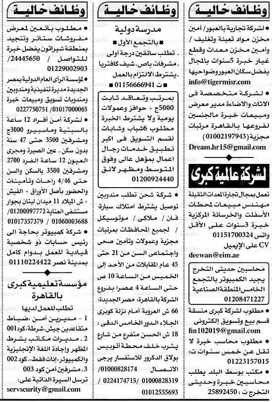 وظائف جريده الاهرام ليوم الجمعة 28 فبراير