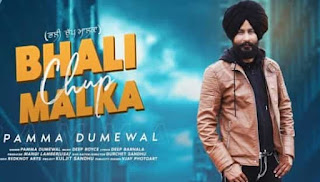 BHALI CHUP MALKA LYRICS- PAMMA DUMEWAL- A2Z Lyrics