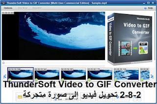 ThunderSoft Video to GIF Converter 2-8-2 تحويل فيديو إلى صورة متحركة