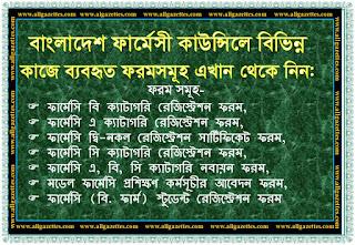বাংলাদেশ ফার্মেসী কাউন্সিলে বিভিন্ন কাজে ব্যবহৃত ফরমসমূহের সফট কপি  Bangladesh Pharmacy Council application forms