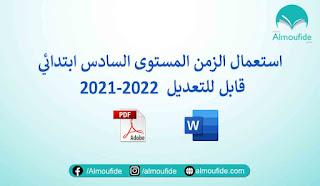 استعمال الزمن المستوى السادس ابتدائي 2021-2022  قابل للتعديل word و Pdf