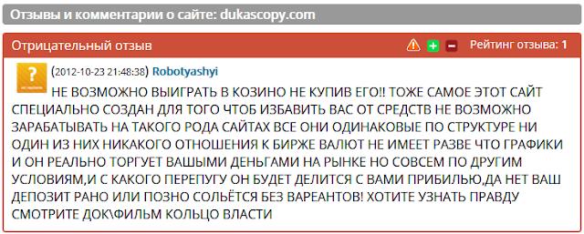 Отзывы и комментарии о сайте: dukascopy.com