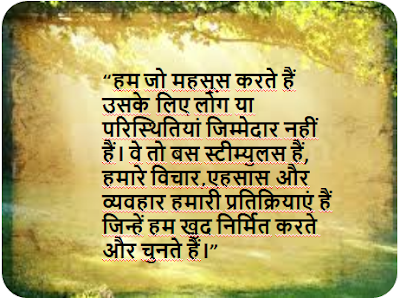 Best Brahmakumari Shivani Thoughts in Hindi 2018