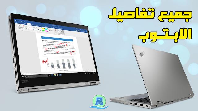 مواصفات جهاز لينوفو Lenovo ThinkPad Yoga L13 | تعرّف على كافة التفاصيل