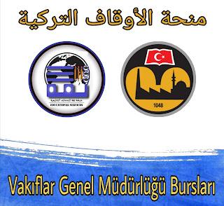 منحة الاوقاف التركية - Vakıflar Genel Müdürlüğü Bursları | منح دراسية - الدراسة في تركيا