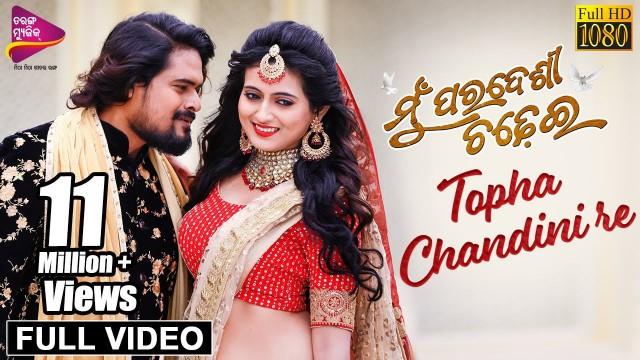 Tofa chandani re lyrics - mu paradsei chadei
