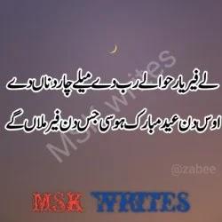 Eid Poetry Urdu
