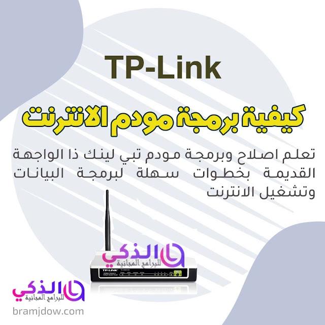 اعدادت 192.168.1.1 وبرمجة مودم TP-Link تبي لينك