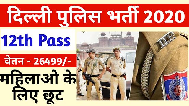 Delhi Police Wireless Operator Recruitment 2019||दिल्ली पुलिस वायरलेस ऑपरेटर भर्ती 2019
