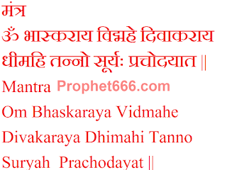 Surya Gayatri Mantra Chanting for Curing Cancer Patients