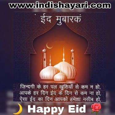 EID MUBARAK SHAYARI | HAPPY EID MESSAGE, EID WHATSAPP STATUS | EID Mubarak FB SMS