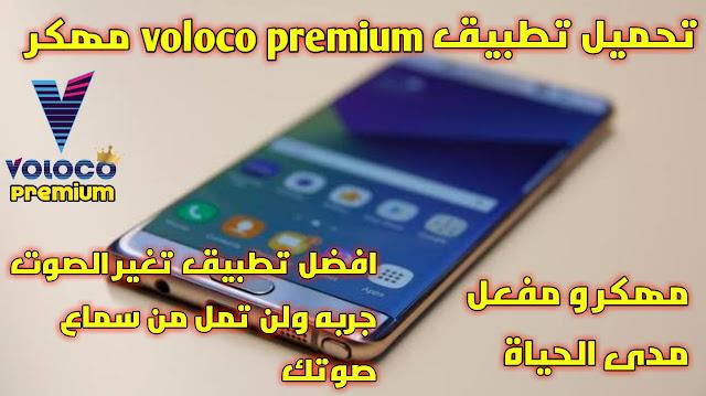 تحميل تطبيق voloco مهكر اخر اصدار ( voloco apk mod )
