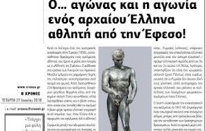Ο… αγώνας και η αγωνία ενός αρχαίου Έλληνα αθλητή από την Έφεσο!